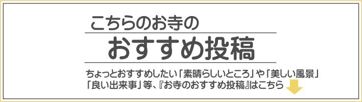 円山観音院