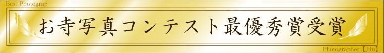 お寺写真コンテスト最優秀賞