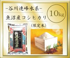 谷川連峰水系「魚沼産コシヒカリ」限定米