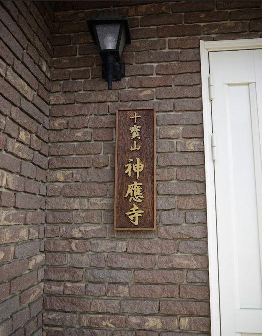 東村山市のお寺善法閣神應寺
