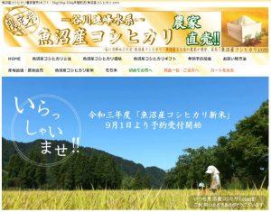 魚沼産コシヒカリ.com